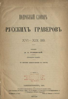 Podrobnyj slovar russkih graverov XVI-XIX vv.
