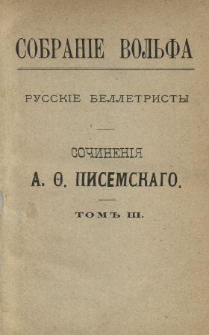 Sočineniâ A. Pisemskago. T. 3.