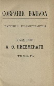 Sočineniâ A. Pisemskago. T. 4.