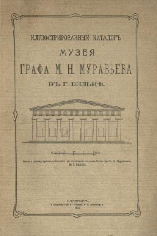 Ilŭstrovannyj katalog muzeâ grafa M. N. Muraveva v g. Vilne.