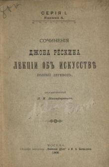 Lekcii ob iskusstve : c̆itannyâ v Okefordekom universitete v 1870 godu : polnyj perevod