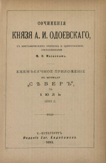 Sočineniâ knâzâ A. I. Odoevskago