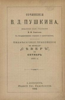 Sočineniâ V. L. Puškina
