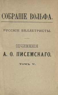 Sočineniâ A. Pisemskago. T. 5, Pověsti i razskazy.