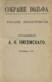 Sočinenìâ A. Pisemskago. T. 6, Č. 1-2. Tysâča duš.