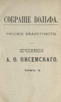 Sočinenìâ A. Pisemskago. T. 10, Č. 1-2. V vodovorotě.
