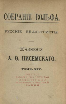 Sočinenìâ A. Pisemskago. T. 14, Č. 1-3. Měŝane.