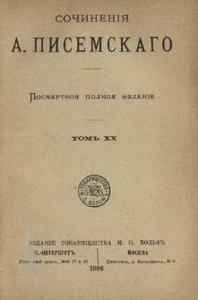 Sočinenìâ A. Pisemskago. T. 20.