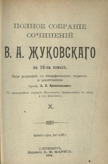 Polnoe sobranie sočinenij V. A. Žukovskago v 12-ti tomah. 10