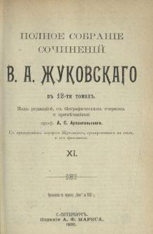 Polnoe sobranie sočinenij V. A. Žukovskago v 12-ti tomah. 11