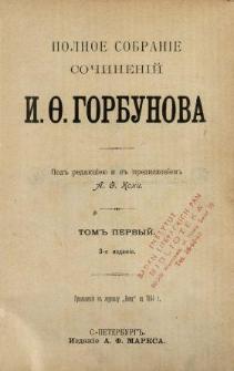 Polnoe sobranìe sočinenìj I. F. Gorbunova. T. 1