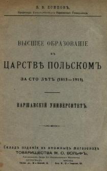 Vyss̆ee obrazovanie v Carstve Polskom za sto let' (1815-1915) : Vars̆avskij Universitet