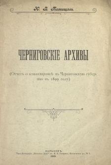Cernigovskie arhivy : (Otcet o komandirovke v Cernigovskuû guberniû v 1899 godu)