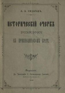 Istoričeskij očerk russkoj pečati v Privislinskom Kraě