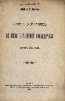 Otčetʺ o zanâtìâhʺ vo vremâ zagraničnoj komandirovki lětomʺ 1912 goda