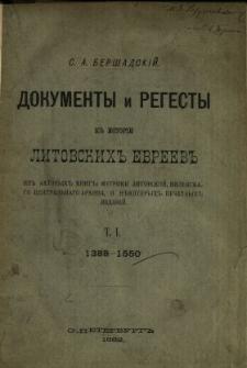 Dokumenty i regesty k istoriii litovskih evreev. T. 1, 1388-1550