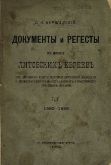 Dokumenty i regesty k istoriii litovskih evreev. T. 2, 1550-1569