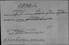 Kartoteka Słownika Łaciny Średniowiecznej; cora-corruptela