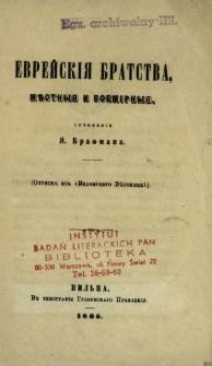 Evrejskîâ bratstva, městnyâ i vsemîrnyâ