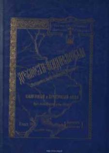 Drevnosti Pridneprovâ. Vyp. 1, Kamennyj i bronzovyj vek