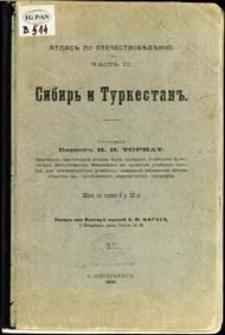 """Atlas po otečestvověděniû. Č. 2, Sibir' i Turkestan"""""""