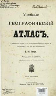 """Učebnyj geografičeskij atlas : glavnyh"""" kart"""" - 49, dopolitel'nyh kart"""" i čertežej - 140 (na 48 tablicah)"""