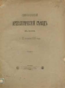 XI arheologičeskij s''ězd v Kievě, 1-20 avgusta 1899 goda. [1, Tekst]