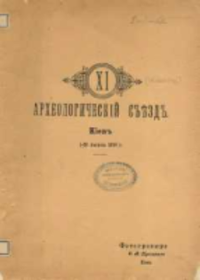 XI arheologičeskij s''ězd v Kievě, 1-20 avgusta 1899 goda. [2, Portrety]