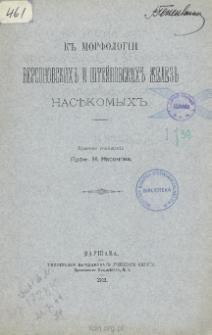 K' morfologii versonovskich' i sctejnovskich' zelez' nasekomych' : Kratkoe soobscenie