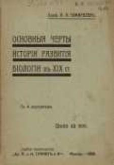 Osnovnyâ čerty istorii razvitiâ biologii vʹ XIX stolʹtji