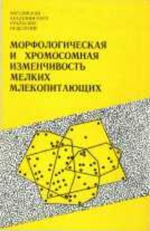 Morfologičeskaâ i hromosomnaâ izmenčivost' melkih mlekopitaûščih : sbornik naučnyh trudov