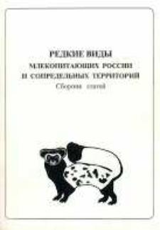 Redkie vidy mlekopitaûŝih Rossii i sopredel'nyh territorij : sbornik statej