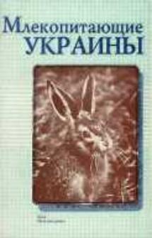 Mlekopitaûŝie Ukrainy : sbornik naučnyh trudov