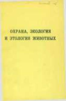 Ohrana, èkologiâ i ètologiâ životnyh