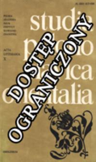 Studia Polono-Slavica Orientalia. Acta Litteraria. [T.] 10 (1987)