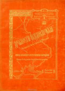 Drevnosti Pridneprovâ. Vyp. 4, Epoha velikago pereseleniâ narodov