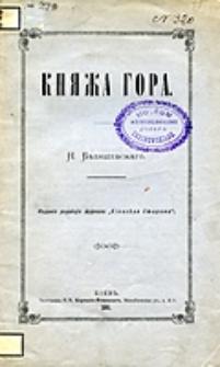 Knâža Gora