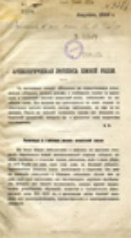 Arheologičeskâ letopis južnoj Rossii