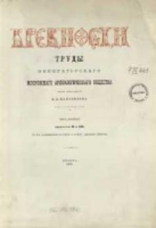 Drevnosti : trudy Moskovskago Arheologičeskago Obššestva T. 9, vyp. 2-3 (1883)