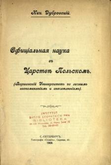 Oficîal'naâ nauka v Carstvě Pol'skom : (Varšavskîj Universitet po ličnym vospominanîâm i vpečatlěnîâm)