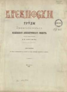 Drevnosti : trudy Moskovskago Arheologičeskago Obššestva T. 10 (1885)