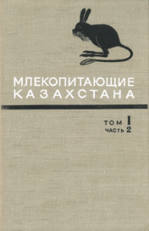 Mlekopitaûŝie Kazahstana. T.1, Č.2