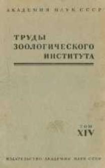 Trudy Zoologičeskogo instituta, T.14