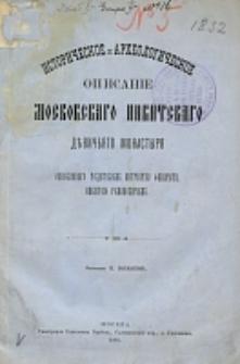 Istoričeskoe i arheologičeskoe opisanie Moskovskago Nikitskago Děvičâgo monastyrâ