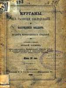 Kurgany, ich raskopki, izsledovanie i nahoždenie kladov : podbor neobhodimych svedenij