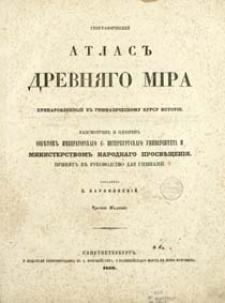 Geografičeskij atlas drevnâgo mira : prinarovlennyj k gimnazičeskomu kursu istorii