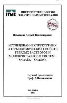 Issledovanie strukturnych i termochimičeskich strojstv tverdych rastvorov i monokristallov v sisteme SrLaAlO4 - SrLaGaO4 = The study of thermochemical and structural properties of SrLaAlO4 and SrLaGaO4