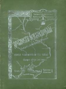 Drevnosti Pridneprovâ. Vyp. 5, Epoha slavânskaâ : (VI-XIII v.)
