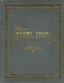 Raskopki velikoknâzeskago dvora drevnâgo grada Kieva proizvedennyâ vesnou 1892 goda : arheologičeski-istoričeskoe izsledovanie