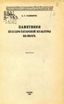 Pamâtniki bulgaro-tatarskoi kul'tury na Volge
